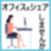 office share.jpg