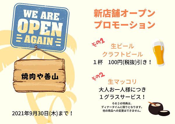 オープン時プロモ A3.jpg
