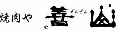 Zenzan logo 3.png