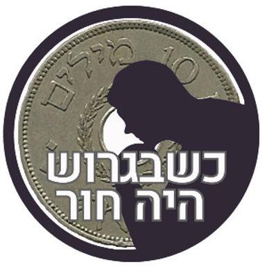פלוגת הטנקים הסודית של ירושלים  תמונת הפרק עושים היסטוריה