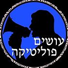 osim-politics-final-logo1 (1).png