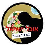 פודקסט אוכל ישראלי