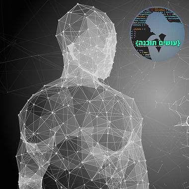 האם בינה מלאכותית תחליף אותנו כמפתחים? [עושים תוכנה]