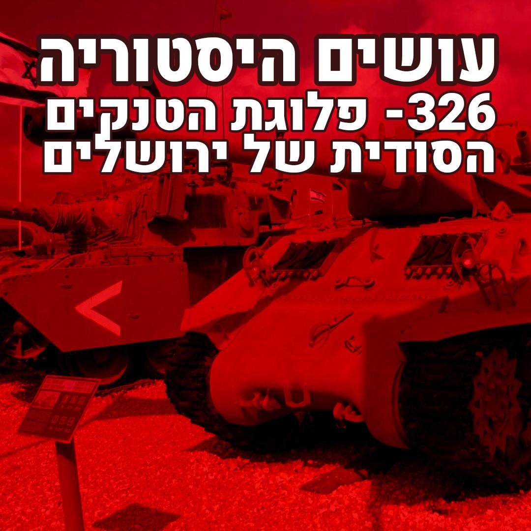 [עושים היסטוריה] 326: פלוגת הטנקים הסודית של ירושלים, חלק א'