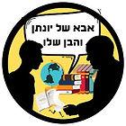 yonatan barak logo 300px .jpg