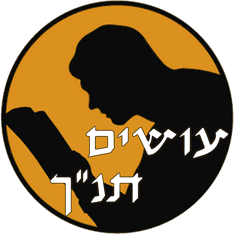 """הפודקאסט עושים תנ""""ך"""