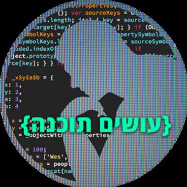 [עושים תוכנה] היי ילד, תתכנת!
