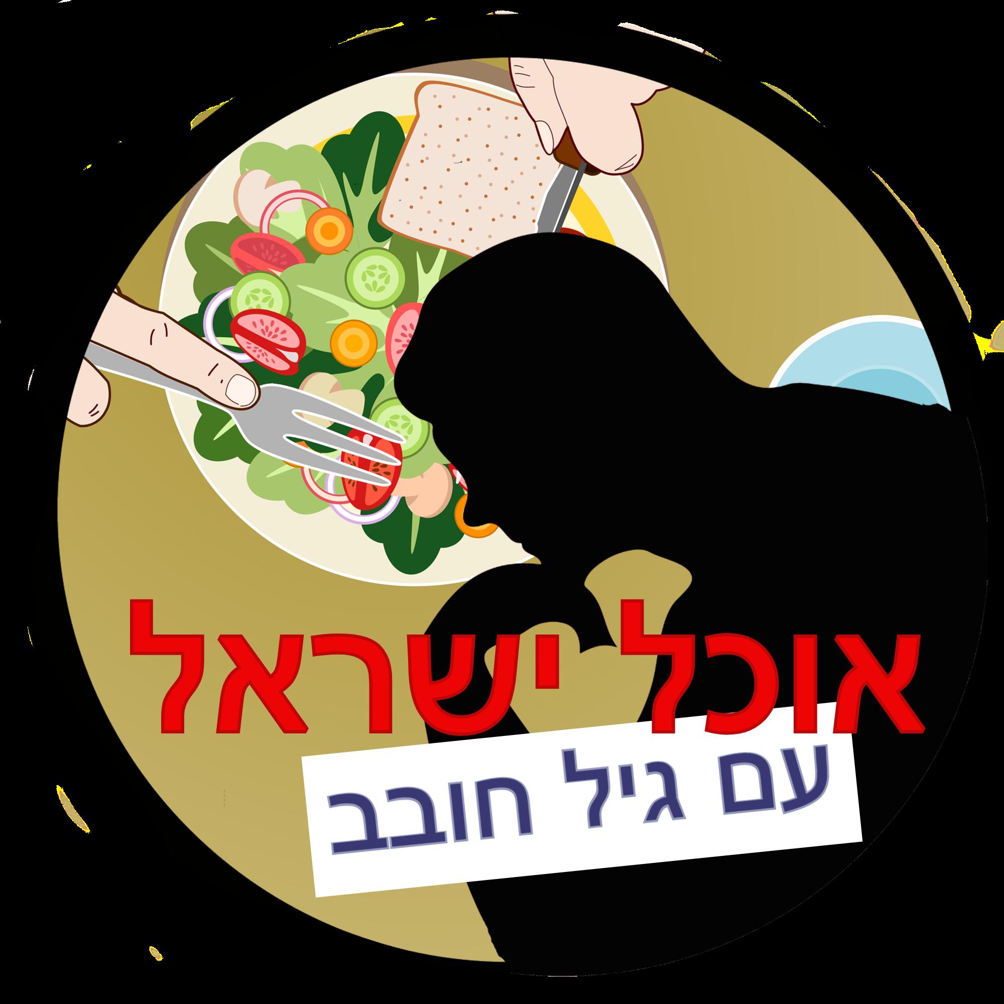 [אוכל ישראל] פרומו: גיל חובב מגיש פודקאסט חדש ברשת