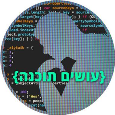 [עושים תוכנה] למה שילדים בגיל שש ירצו לתכנת?