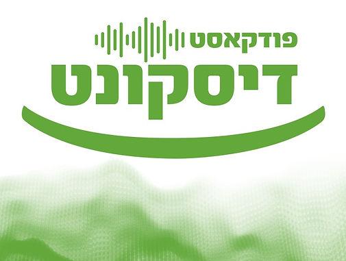 לוגו פודקאסט דיסקונט - פינטק
