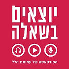 hillel podcast logo 300px.jpg