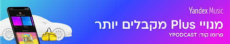 יאנדקס באנר אתר.png