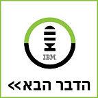 IBM-podcast- פודקאסט הדבר הבא