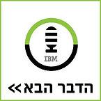 IBM פודקאסט הדבר הבא