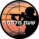 Sheat_Milhama- פודקאסט שעת מלחמה