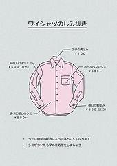 ワイシャツのしみ抜き.jpg