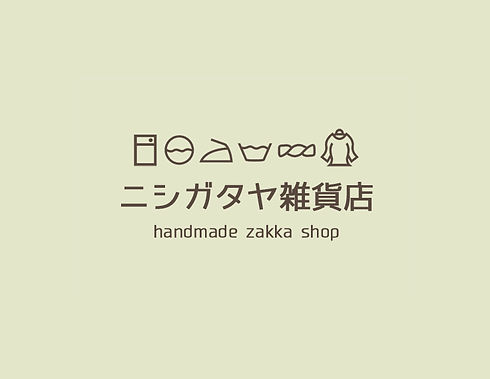 ニシガタヤ雑貨店.jpg