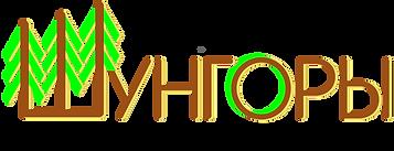 Шунгоры лого округлый.png