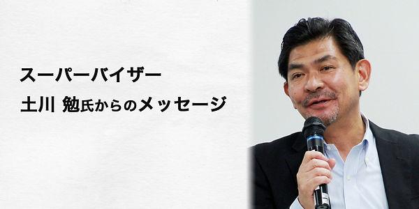 07 土川さん.jpg