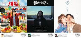 若手映画作家の発掘・育成を目的とした文化庁委託事業『ndjc:若手映画作家育成プロジェクト2020』完成3作品および監督のご紹介