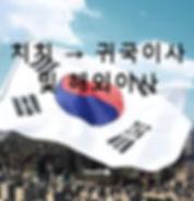 치치 → 귀국이사 및 해외이사.jpg