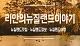 리안 - 배너.png