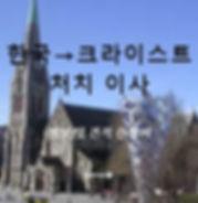 한국→크라이스트처치 이사.jpg
