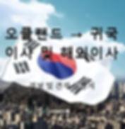 오클랜드 → 귀국이사 및 해외이사.jpg