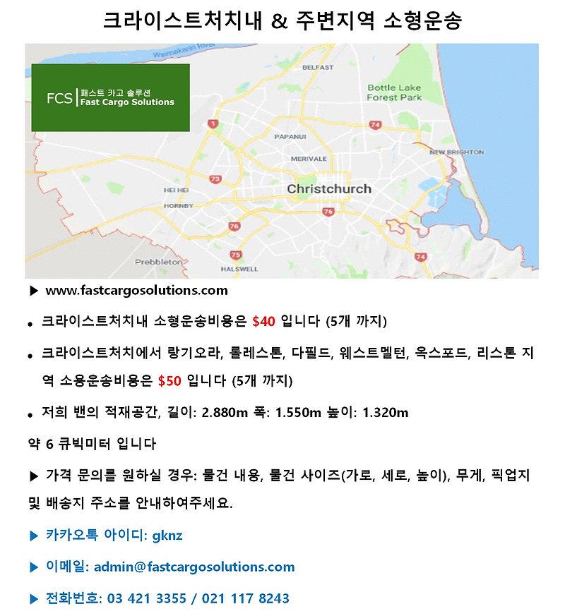 크라이스트처치내 및 주변지역 소형화물운송.jpg