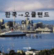 한국→오클랜드 이사.jpg