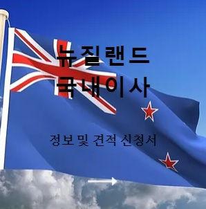 뉴질랜드 국내이사.jpg