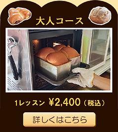 平野パン教室の大人コースはスポットレッスン2,400円