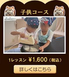 平野パン教室の子供コースはスポットレッスン1,600円