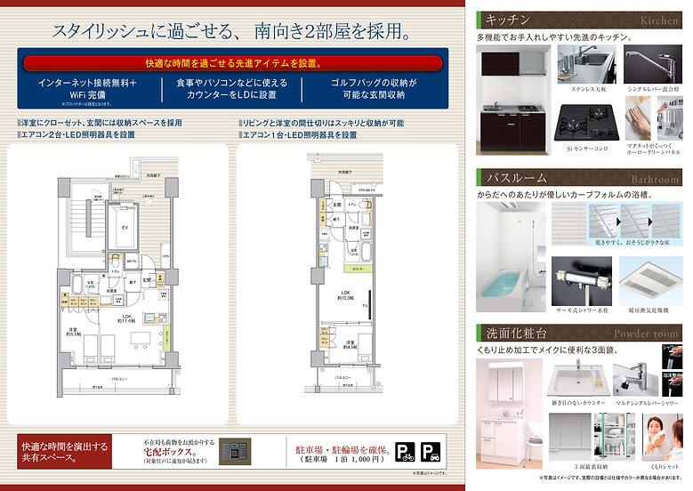マンションホテルチラシ-A4.jpg