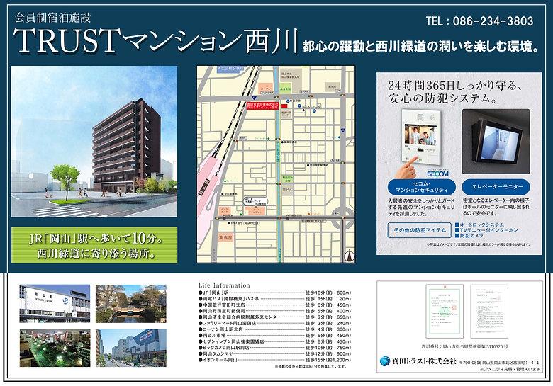 マンションホテルチラシ2-A4.jpg