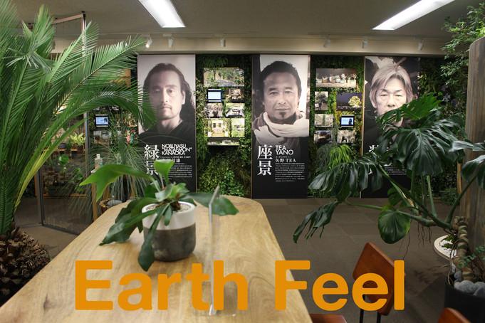 Earth Feel
