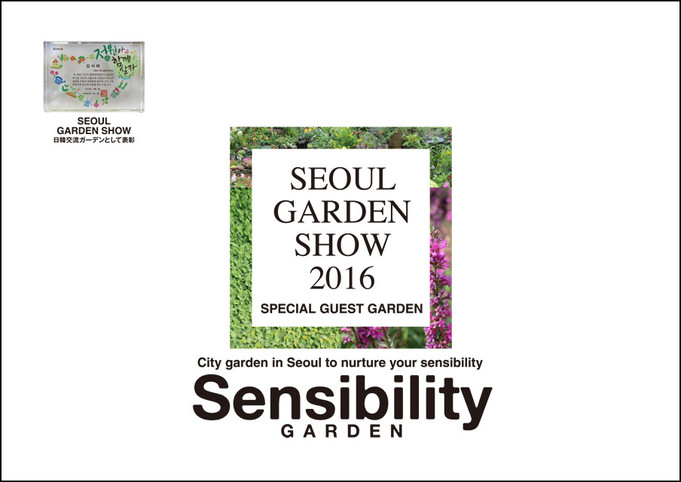 Report on the Seoul Garden Show ソウルガーデンショーご報告
