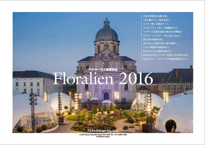 Won 3rd Prize of Foreign Participant Award in Floralien 2016 Floralien 2016 外国人部門第3位受賞
