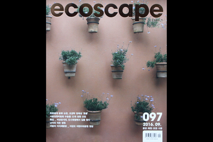 """Featured in a Korean Magazine """"ecoscape"""" 韓国の雑誌『ecoscape』に掲載されました"""