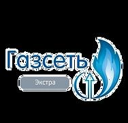 Газсеть Экстра
