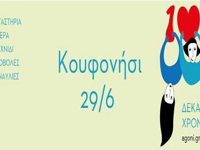 Καλλιτεχνικό Φεστιβάλ στο Κουφονήσι (29 Ιουνίου 2016)