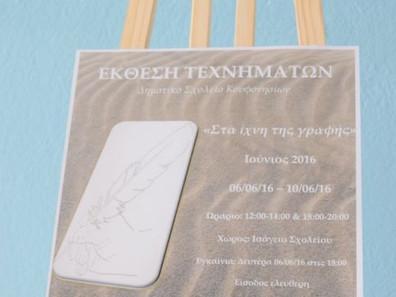 Έκθεση τεχνημάτων στο Κουφονήσι