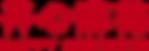 开心麻花logo-7.png