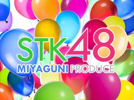 STK48へようこそ!