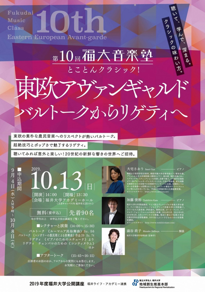 Sunday 13th October Open Lecture Concert at Fukui University