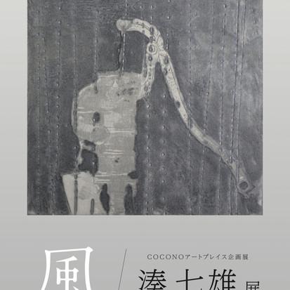 """Shichio Minato Exhibition """"Climate"""""""