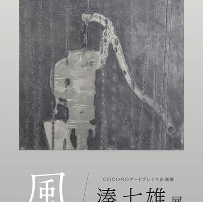 湊七雄展「風土」