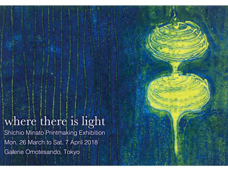 湊七雄展「光のあるところ」