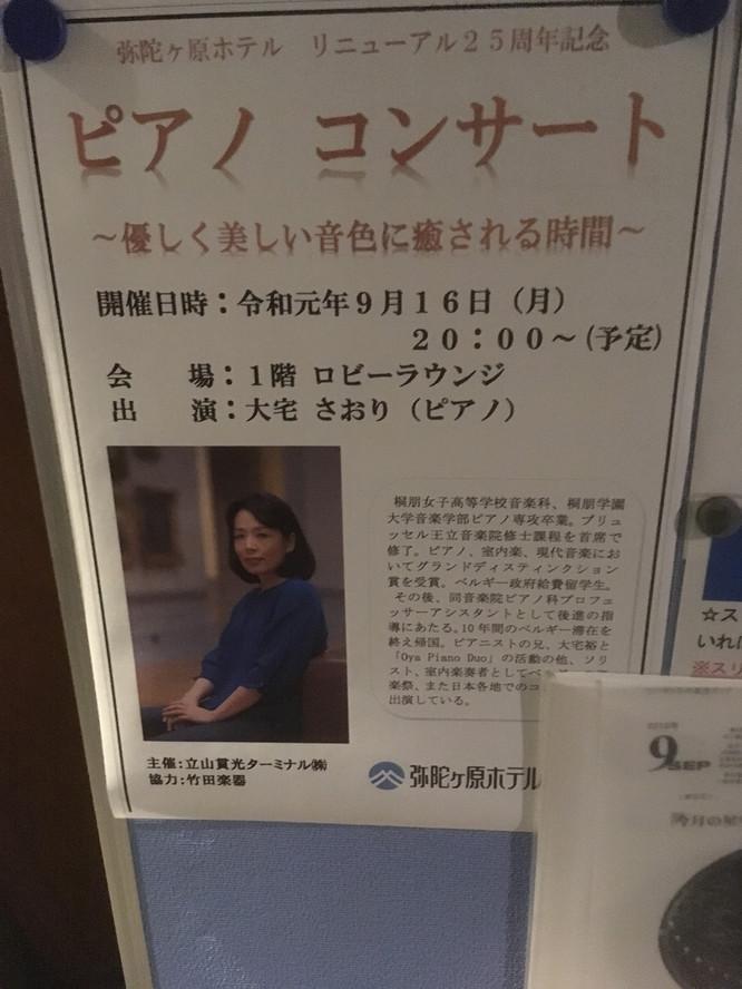 Monday 16 September Rounge Concert at Midagahara Hotel