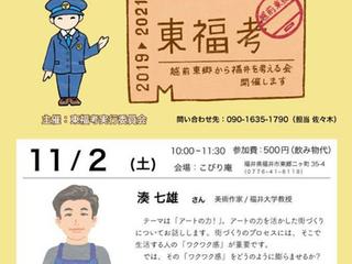 【アートトーク】東福考:越前東郷から福井を考える会